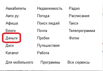money-yandex-ru2