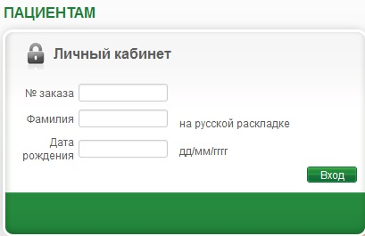 https://office.gemotest.ru/index.php?r=login/patient